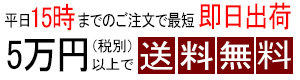 合計5万円以上で送料無料